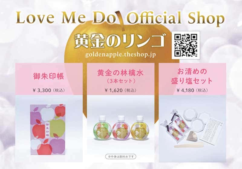 Love Me Do Official Shop 黄金のリンゴ
