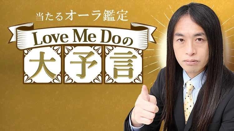 打率10割芸能界最強占い師◇Love Me Do_話者画像